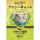*原箱優惠*Fussie Cat高竇貓豆腐砂-綠茶味7L x6