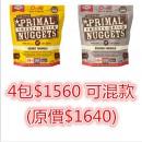 *套裝優惠*Primal冷凍乾燥犬配方14oz x4包優惠(兔肉/鹿肉)(需訂貨)
