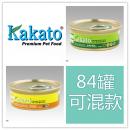 *原箱優惠*Kakato慕絲40g罐頭-84罐(可混款)