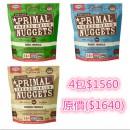 *套裝優惠*Primal冷凍乾燥貓配方14oz x4包優惠(鹿肉/兔肉/鴨肉)(需訂貨)