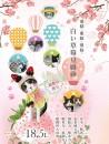 *原箱優惠*Cat Manager喵社長-白之草莓豆腐砂18.5L x2