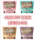 *套裝優惠*Primal冷凍乾燥貓配方14oz x4包優惠(雞肉三文魚/牛肉三文魚/火雞/豬肉)(需訂貨)
